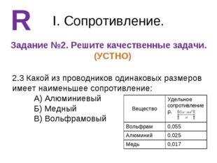 I. Сопротивление. Задание №2. Решите качественные задачи. (УСТНО) R 2.3 Какой