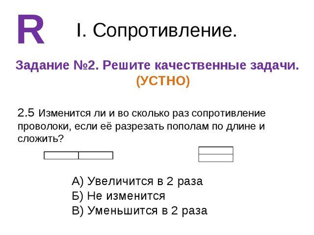 I. Сопротивление. Задание №2. Решите качественные задачи. (УСТНО) R 2.5 Измен...