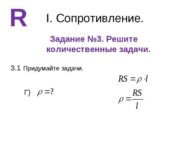 I. Сопротивление. Задание №3. Решите количественные задачи. R 3.1 Придумайте...