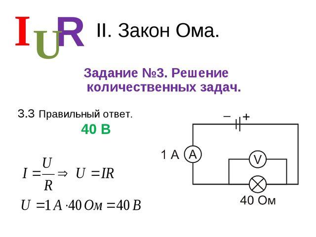 II. Закон Ома. Задание №3. Решение количественных задач. I R U 3.3 Правильный...
