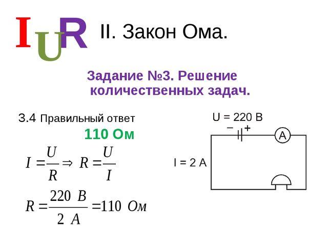 II. Закон Ома. Задание №3. Решение количественных задач. I R U 3.4 Правильный...