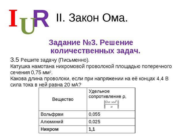 II. Закон Ома. Задание №3. Решение количественных задач. I R U 3.5 Решите зад...
