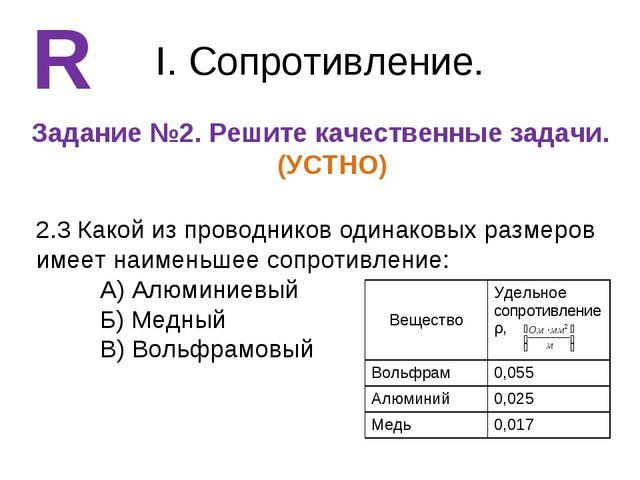 I. Сопротивление. Задание №2. Решите качественные задачи. (УСТНО) R 2.3 Какой...