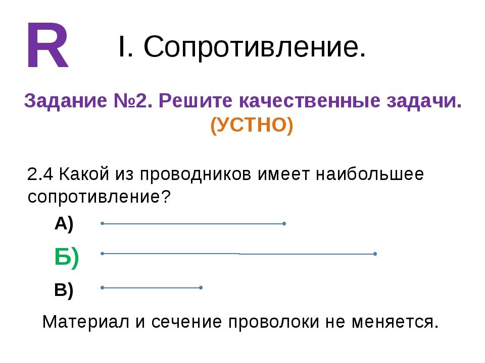 I. Сопротивление. Задание №2. Решите качественные задачи. (УСТНО) R 2.4 Какой...