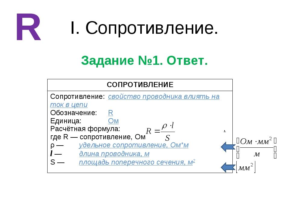 I. Сопротивление. Задание №1. Ответ. R СОПРОТИВЛЕНИЕ Сопротивление: свойство...
