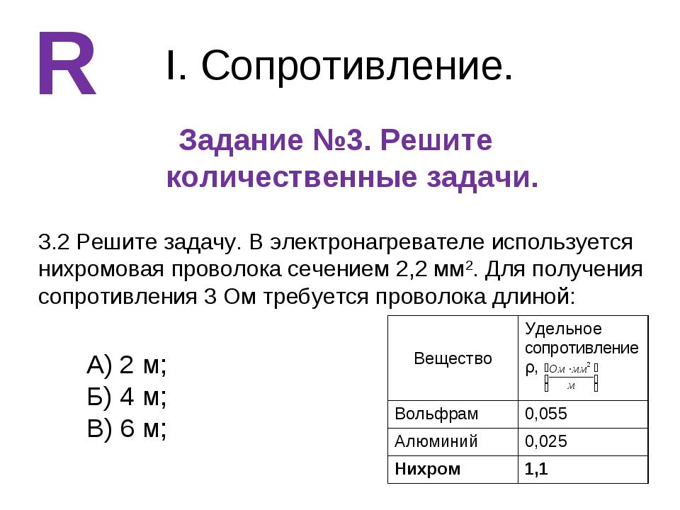 I. Сопротивление. Задание №3. Решите количественные задачи. R 3.2 Решите зада...