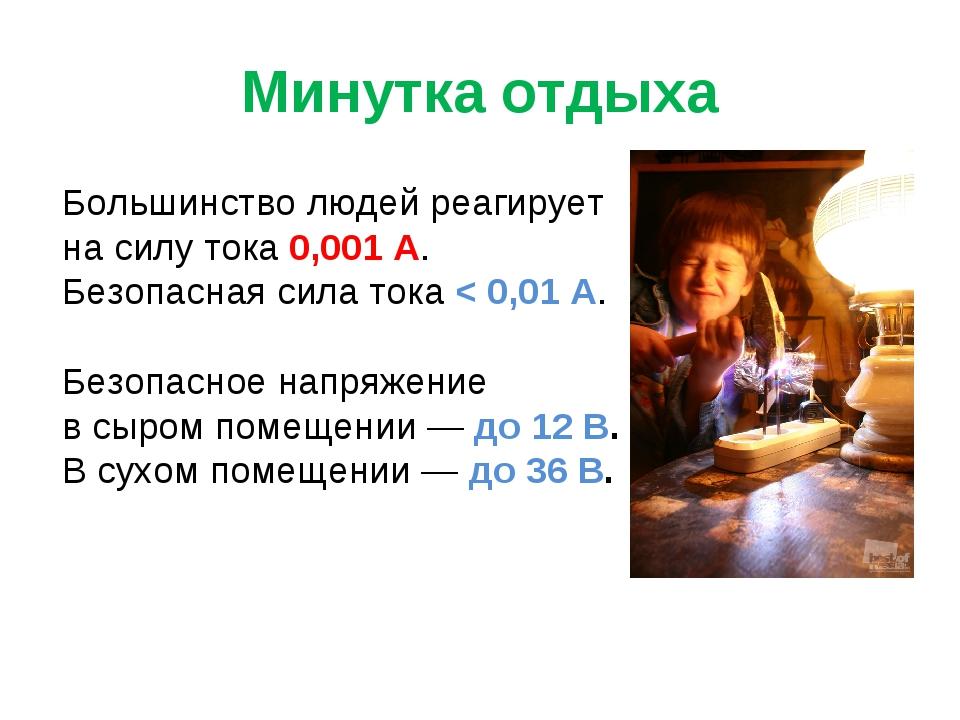 Минутка отдыха Большинство людей реагирует на силу тока 0,001 А. Безопасная с...