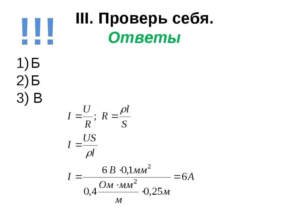 III. Проверь себя. Ответы !!! Б Б 3) В