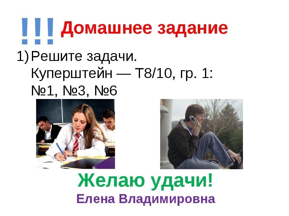 Домашнее задание !!! Решите задачи. Куперштейн — Т8/10, гр. 1: №1, №3, №6 Жел...