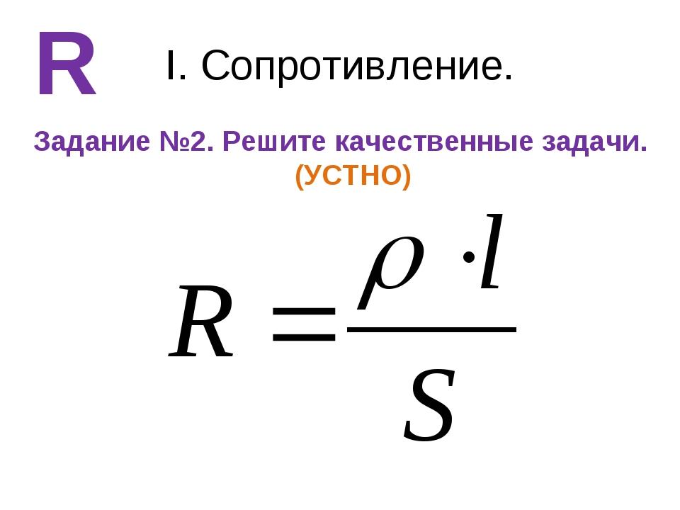 I. Сопротивление. Задание №2. Решите качественные задачи. (УСТНО) R