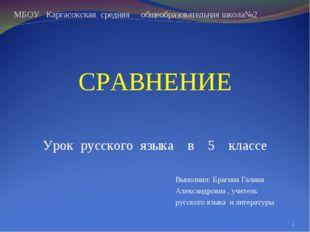 МБОУ Каргасокская средняя общеобразовательная школа№2 СРАВНЕНИЕ Урок русског