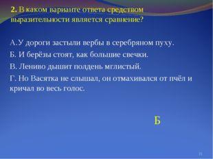 2. В каком варианте ответа средством выразительности является сравнение? А.У