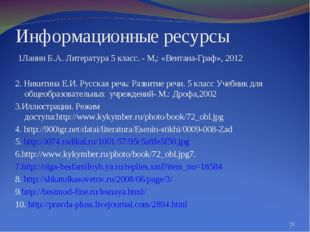 Информационные ресурсы 1Ланин Б.А. Литература 5 класс. - М,: «Вентана-Граф»,