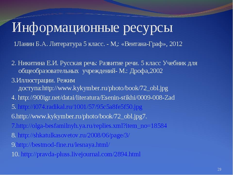 Информационные ресурсы 1Ланин Б.А. Литература 5 класс. - М,: «Вентана-Граф»,...