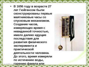 В 1656 году в возрасте 27 лет Гюйгенсом были сконструированы первые маятников