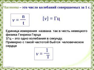 Частота – это число колебаний совершаемых за 1 с. [v] = Гц Единица измерения