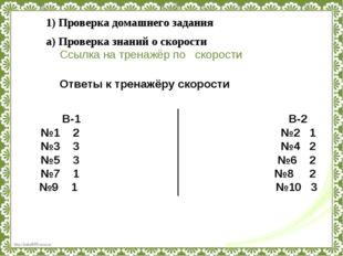 В-1 В-2 №1 2 №2 1 №3 3 №4 2 №5 3 №6 2 №7 1 №8 2 №9 1 №10 3 Ответы к тренажёр