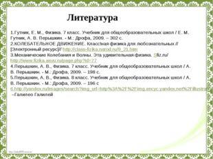 Литература Гутник, Е. М., Физика. 7 класс. Учебник для общеобразовательных шк