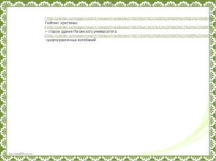 7.http://yandex.ru/images/search?viewport=wide&text=%D0%93%D1%8E%D0%B9%D0%B3%