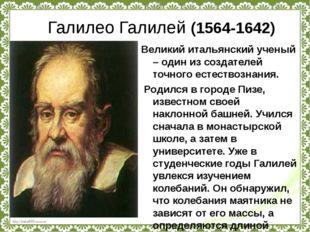Галилео Галилей (1564-1642) Великий итальянский ученый – один из создателей т
