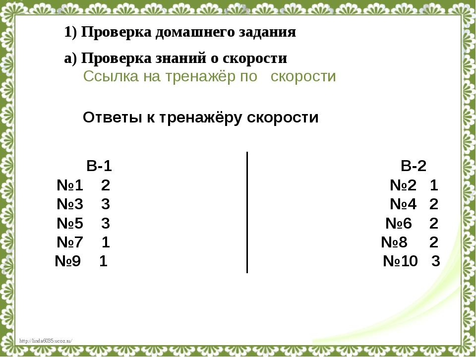 В-1 В-2 №1 2 №2 1 №3 3 №4 2 №5 3 №6 2 №7 1 №8 2 №9 1 №10 3 Ответы к тренажёр...