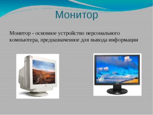 Монитор Монитор - основное устройство персонального компьютера, предназначенн