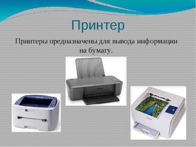 Принтер Принтеры предназначены для вывода информации на бумагу.