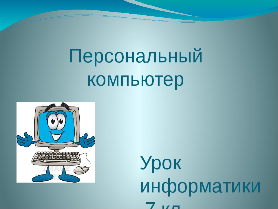 Персональный компьютер Урок информатики 7 кл Учитель Горбатюк Л.Б.