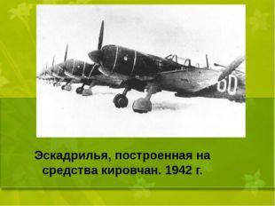 Эскадрилья, построенная на средства кировчан. 1942 г.