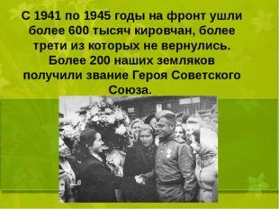 С 1941 по 1945 годы на фронт ушли более 600 тысяч кировчан, более трети из к