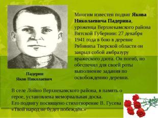 Многим известен подвиг Якова Николаевича Падерина, уроженца Верхнекамского р