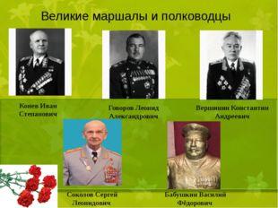 Великие маршалы и полководцы Конев Иван Степанович Говоров Леонид Александро