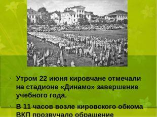 Утром 22 июня кировчане отмечали на стадионе «Динамо» завершение учебного го