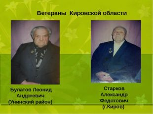 Ветераны Кировской области Булатов Леонид Андреевич (Унинский район) Старков