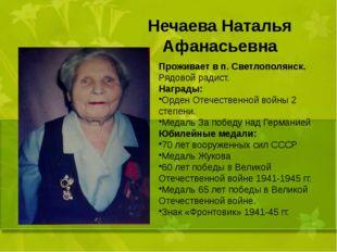 Нечаева Наталья Афанасьевна Проживает в п. Светлополянск. Рядовой радист. На