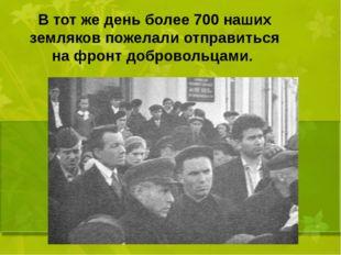 В тот же день более 700 наших земляков пожелали отправиться на фронт доброво