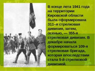 В конце лета 1941 года на территории Кировской области была сформирована 311