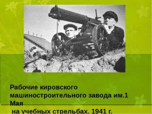Рабочие кировского машиностроительного завода им.1 Мая на учебных стрельбах