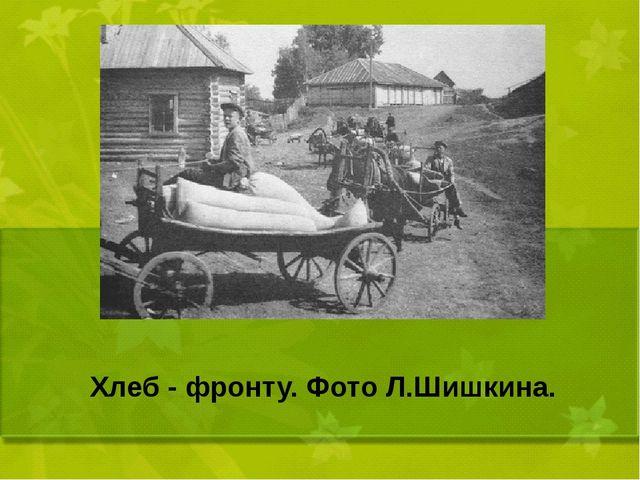 Хлеб - фронту. Фото Л.Шишкина.