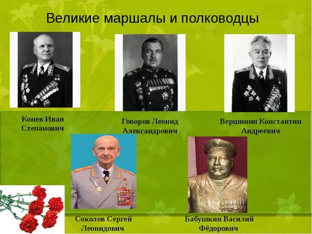 Великие маршалы и полководцы Конев Иван Степанович Говоров Леонид Александро...