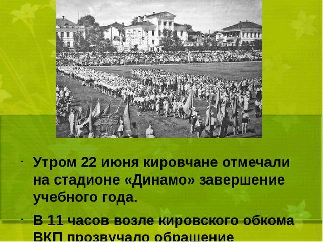 Утром 22 июня кировчане отмечали на стадионе «Динамо» завершение учебного го...