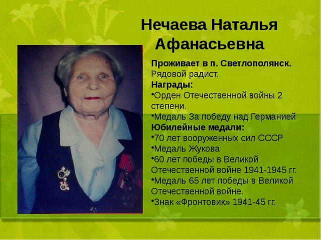 Нечаева Наталья Афанасьевна Проживает в п. Светлополянск. Рядовой радист. На...