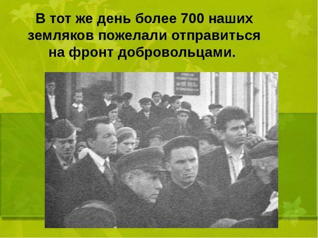 В тот же день более 700 наших земляков пожелали отправиться на фронт доброво...