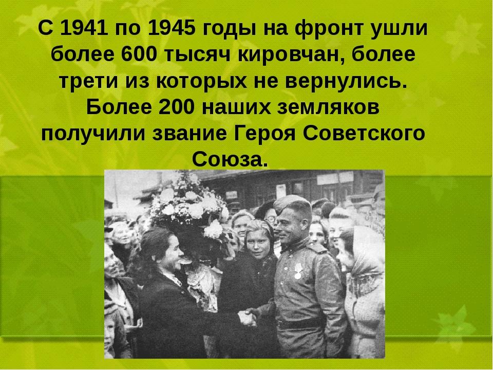 С 1941 по 1945 годы на фронт ушли более 600 тысяч кировчан, более трети из к...