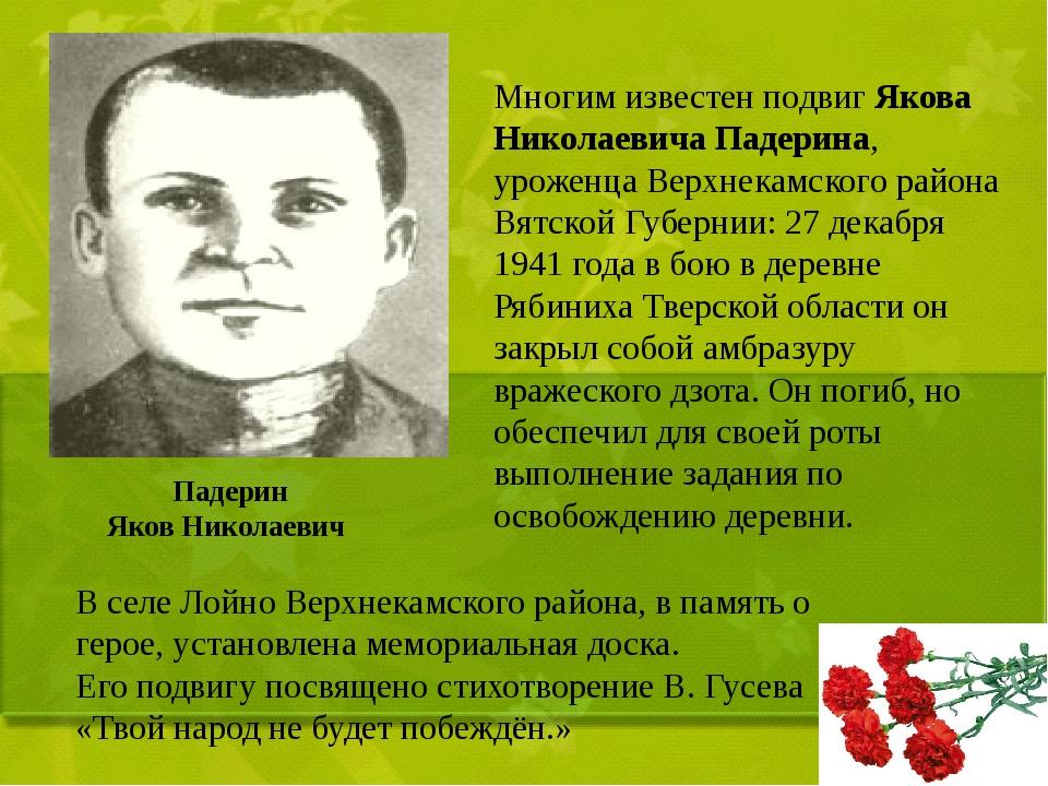 Многим известен подвиг Якова Николаевича Падерина, уроженца Верхнекамского р...