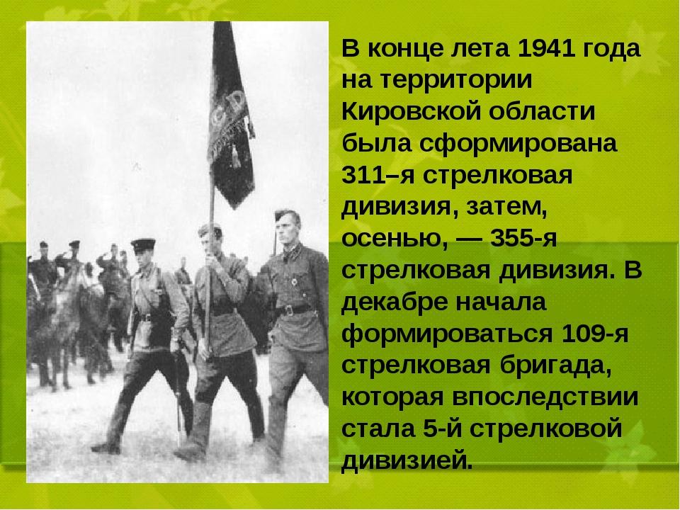 В конце лета 1941 года на территории Кировской области была сформирована 311...