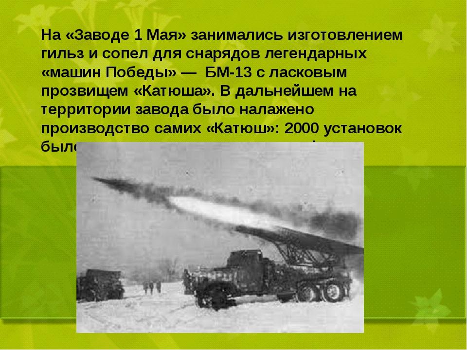 На «Заводе 1 Мая» занимались изготовлением гильз и сопел для снарядов легенд...