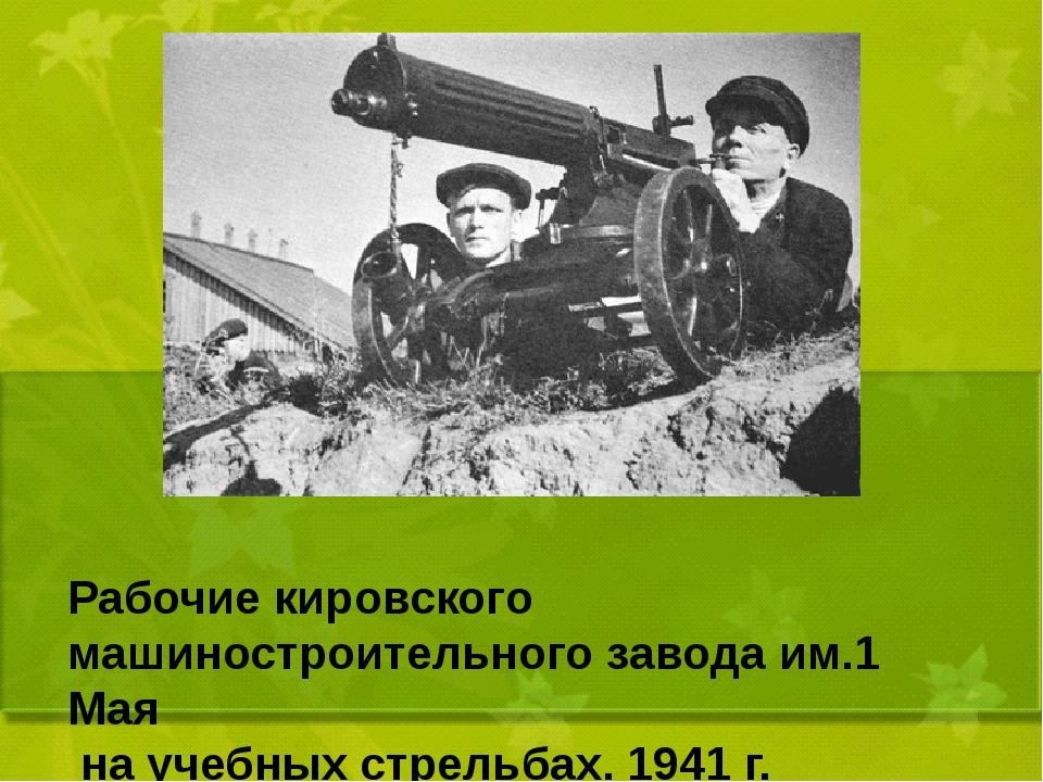 Рабочие кировского машиностроительного завода им.1 Мая на учебных стрельбах...