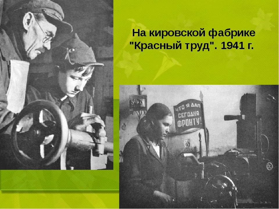 """На кировской фабрике """"Красный труд"""". 1941 г."""