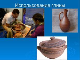 Использование глины